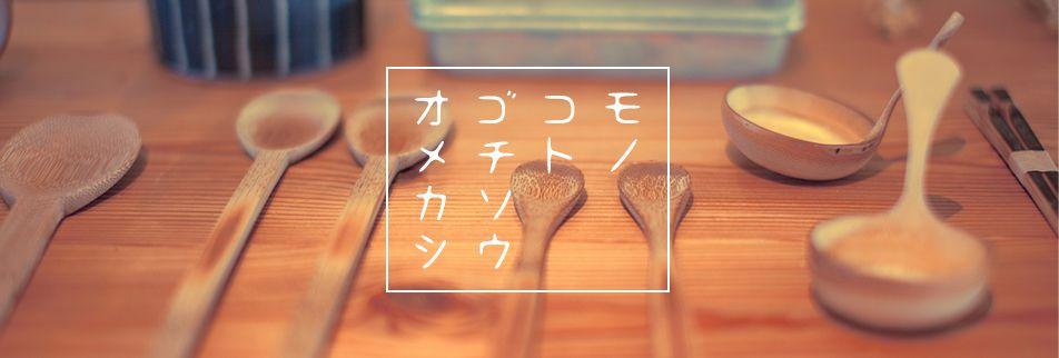 新潟県上越市よりイチオシ商品をお届け!!【開運 えびすセレクト】